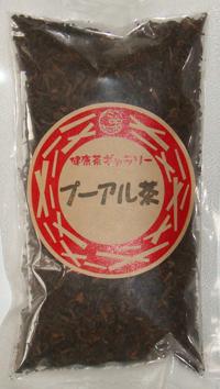 <b>茶の木(ツバキ科の植物カメリア・シネンシス)の葉を、高温多湿状態に置き、微生物で後発酵させた中国黒茶。<br />樹木のようなコクのある風味を持ちます。<br />体内を活性化させ、食事の余分な油分の消化を助けることから、偏った食生活や過食気味な方などの、ダイエットと健康管理をサポートします。</b>