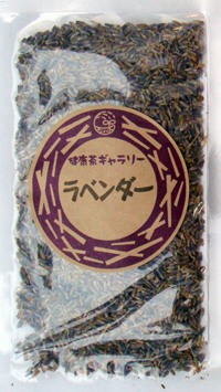 <b>健康茶ギャラリーのラベンダーは、シソ科のラベンダーの花100%のお茶です。<br />「香りの庭の女王」と呼ばれ、シャープで魅惑的な香りを持ち、イライラや不安のあるとき、睡眠前のリラックスを促したいとき、清々しい呼吸を保ちたいときに、古くから親しまれてきました。<br />香りが強く感じる方は、他のお茶に加えて、リラックス効果をお楽しみください。<br />※妊娠中の方の多飲はお避け下さい。</b>