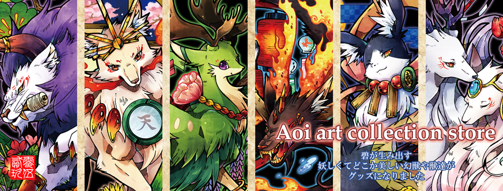 Aoi art collection store