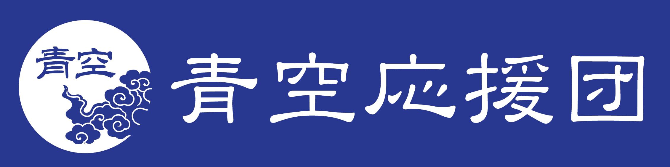 青空応援団グッズショップ