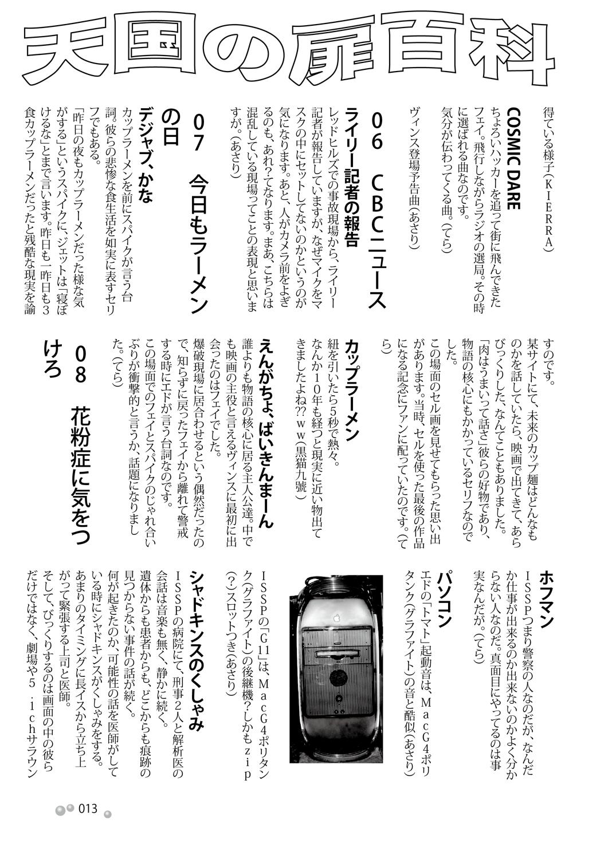 とある1頁