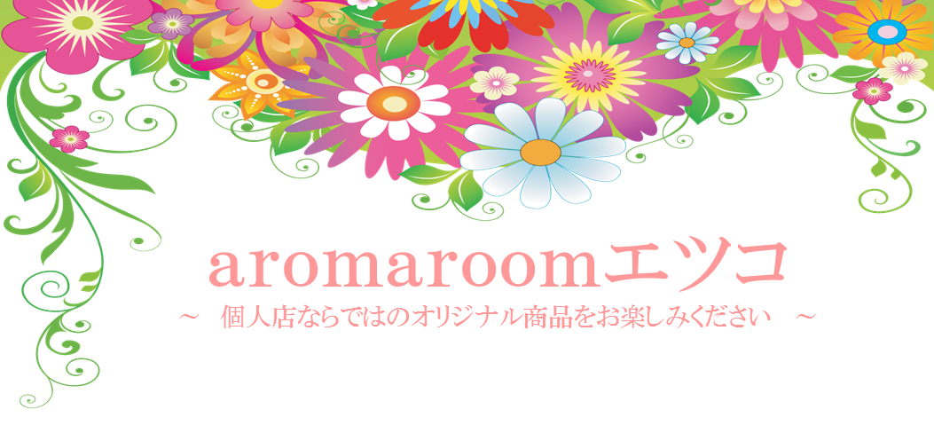 アロマルーム・エツコ 通販サイト