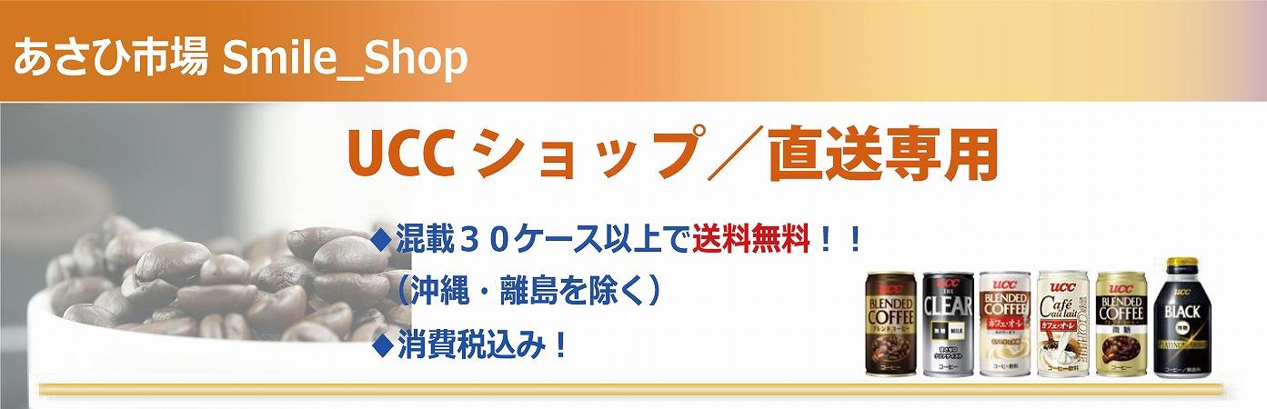 あさひ市場_smile shop 2F ・・・UCCショップ