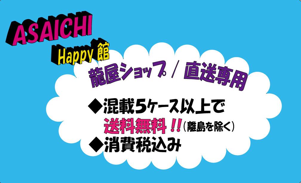 ASAICHI(アサイチ)  8F Happy館・・・たつやショップ