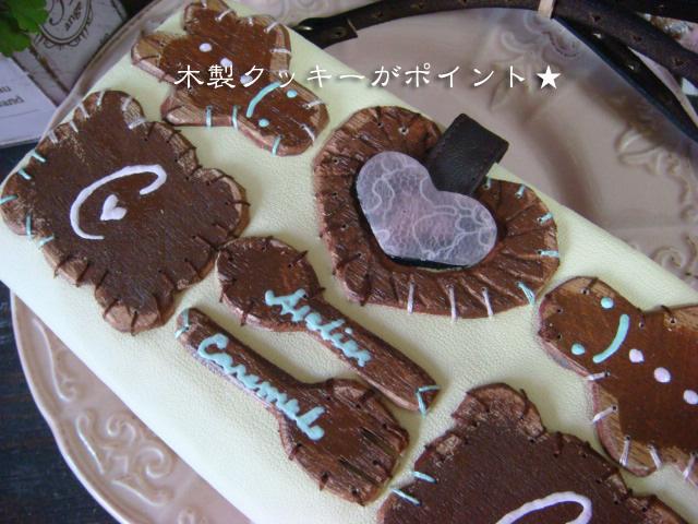 木製のクッキー