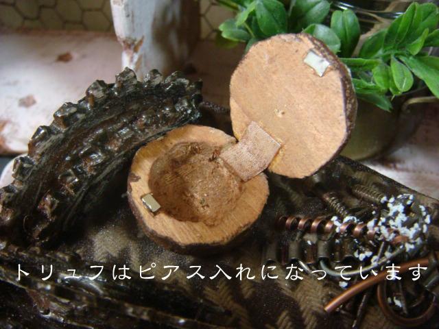 木製トリュフはピアスなどが入る箱になっています。