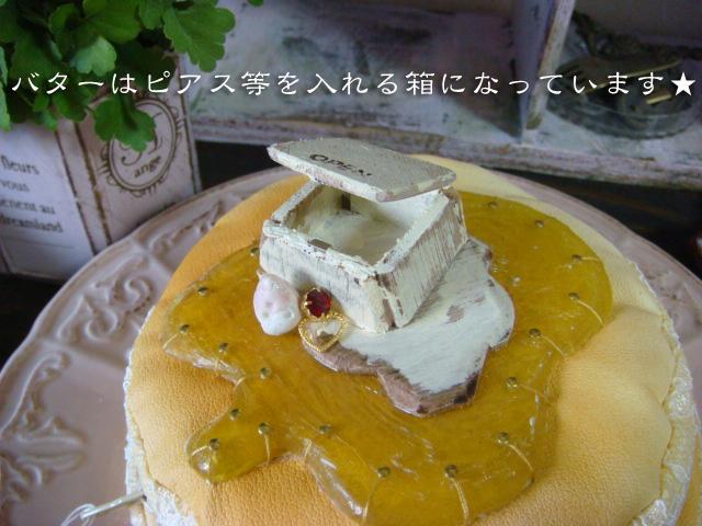 バターはピアスなどが入る箱になっています