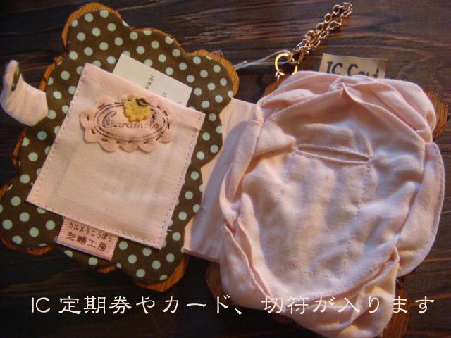 チョコ内側:内側の水玉の布はその時々で変わります。ご了承ください。