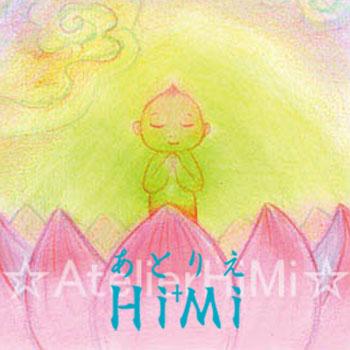AtelierHi+Mi&ヒーリングスペース~はなすの庭~