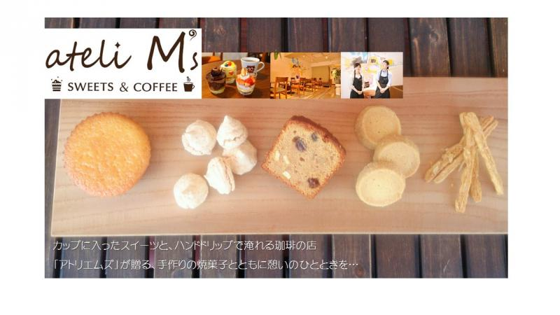SWEETS&COFFEE ateli M's