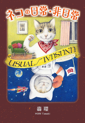 "MORI Tamaki ""Daily life and non-daily life of the cat""<br>(TH ART Series -- ART BOOK)<br><br><br>"