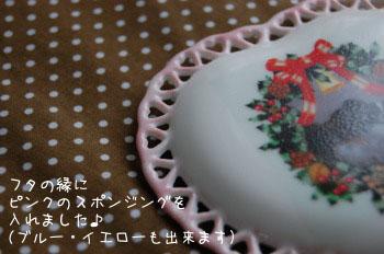 ハート縁カラー小物入(セピア)