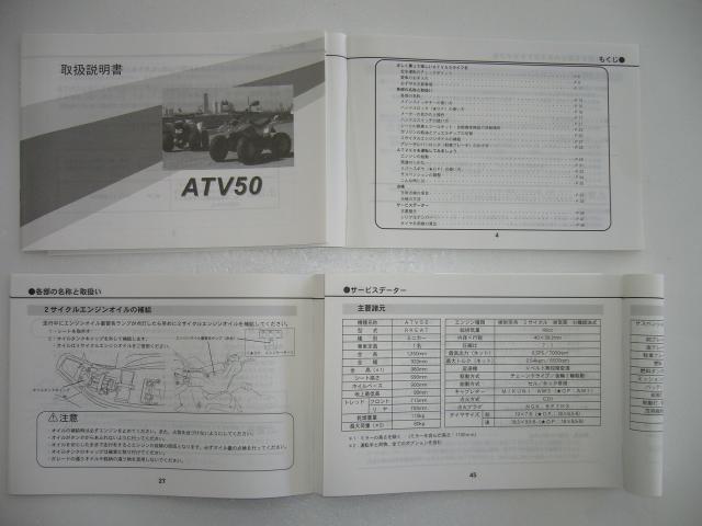 ユナリATV50 取扱説明書