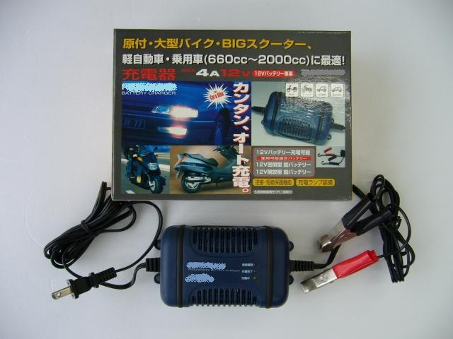 ATV50用 全自動充電器