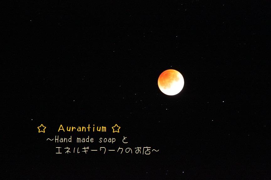 aurantium~手作り石けんとエネルギワークのお店~