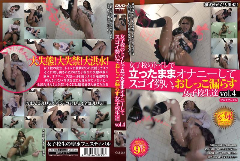 女子校のトイレで立ったままオナニーしてスゴイ勢いでおしっこ漏らす女子校生達 Vol.4