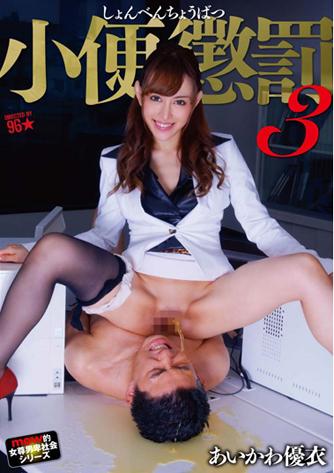 小便懲罰 Vol.3