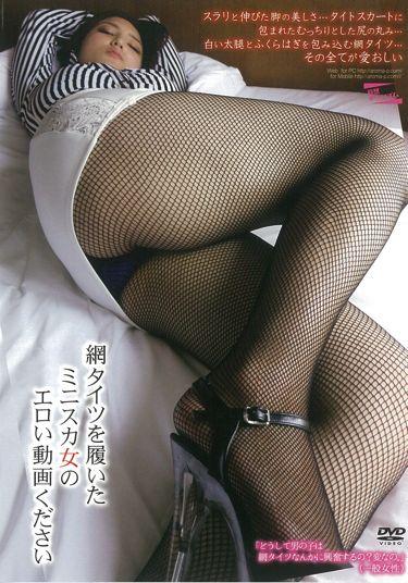 網タイツを履いたミニスカ女のエロい動画ください