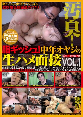 脂ギッシュ!中年オヤジの生ハメ面接 Vol.1
