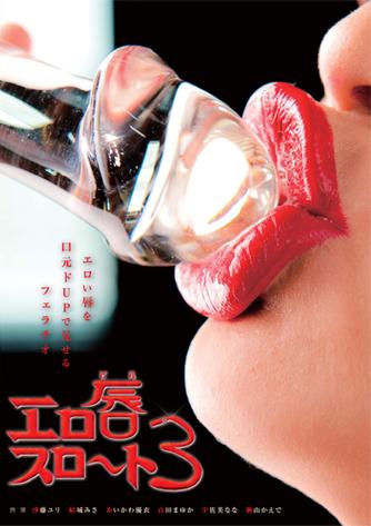 エロ唇スロート Vol.3
