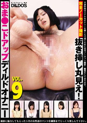 抜き挿し丸見え!おま●こドアップディルドオナニー Vol.9