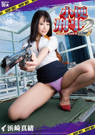 小便刑事 Vol.2
