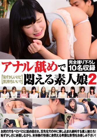 アナル舐めで悶える素人娘 Vol.2