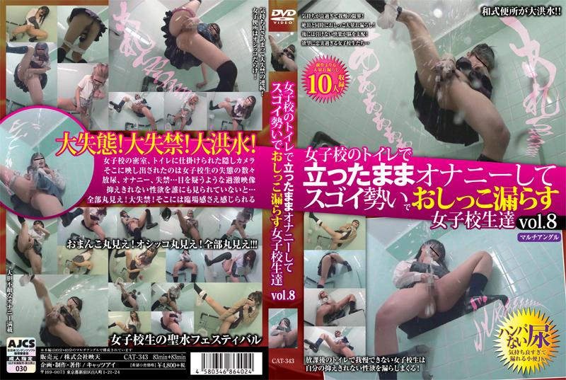 女子校のトイレで立ったままオナニーしてすごい勢いでおしっこを漏らす女子校生達 Vol.8