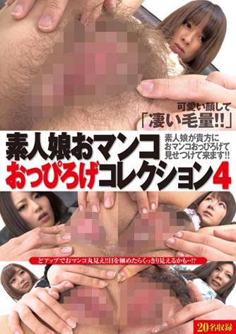 素人娘おマンコおっぴろげコレクション Vol.4