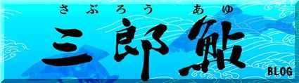 http://cache.cart-imgs.fc2.com/user_img/ayutokusuyi/2bff59d1f29c52c3e25ce4bae31c9403.jpg