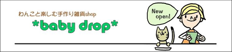 わんこ雑貨shop *baby drop*