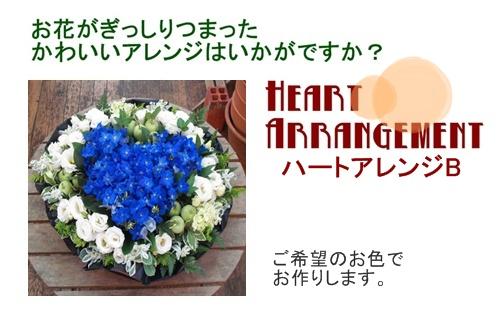 (サンプル)お花を色分けすることでハート型をつくります。