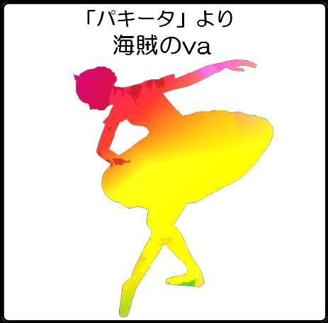 <p>パキータより 海賊のva</p><p>バレエ曲集1</p><p><br></p><p>ピアノ用アレンジ楽譜</p>