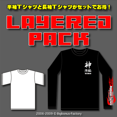 LAYERED PACKイメージ