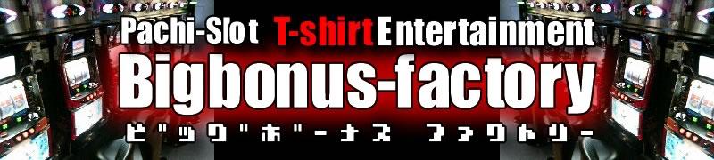 Pachislot T-shirt Bigbonus-Factory
