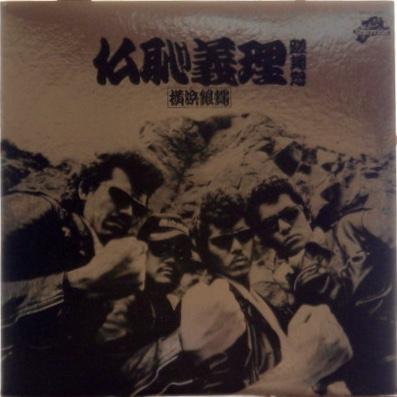 横浜銀蝿/3rd Album/日本盤帯なしorig/キング K28A-177/1981<div>横浜銀蝿の3枚目のアルバム 添付の歌詞カードに1枚目から必ずギターコードが記載されているのが特徴です。</div>