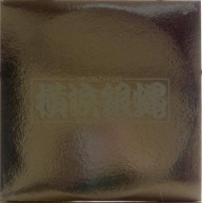 横浜銀蝿/4th Album/日本盤帯なしorig/キング K28A-234/1982<div>横浜銀蝿の4枚目のアルバム ライブのカラー写真集が付いています。</div>