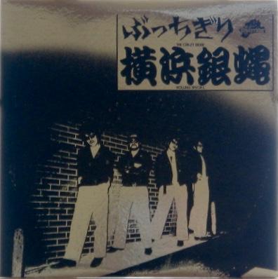 横浜銀蝿/Debut Album/日本盤帯なしorig/キング K28A-27/1980<div>正式名称はCrazy Rider 横浜銀蝿 Rolling Specialのデヴュー・アルバム。1980年代初頭暴走族イメージのロックンロール・バンドとして一世を風靡しました。ジャケットは全て銀色に統一されています。</div>