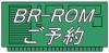 BR-ROMご予約フォーム