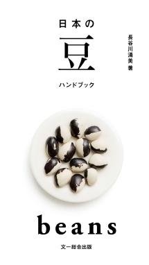 発行:文一総合出版 110㎜×182㎜ オールカラー/120ページ