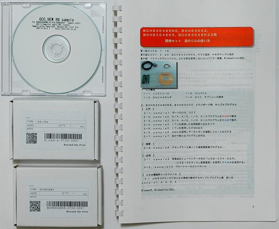 BCH83048K33開発セット