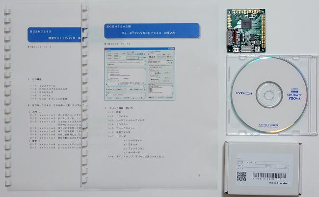 "BCSH7423開発セット<br><br>CPUボード+Cコンパイラ+サンプルソフト+U(USB)ケーブル+ライタ+デバッカ<div><a href=""http://beriver.co.jp/SH7243_CIRB.pdf"">回路図</a></div><div><a href=""http://beriver.co.jp/BCSH7243_TRI.pdf"">取扱説明書</a></div><div><a href=""http://beriver.co.jp/SH7243KSETB.pdf"">開発セットマニュアル(抜粋)</a></div><div><br></div>"