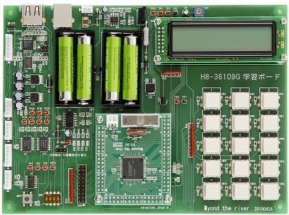 H8-36109 学習ボード