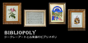 Bibliopolyアートカタログ