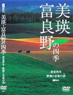 DVD 美瑛・富良野の四季