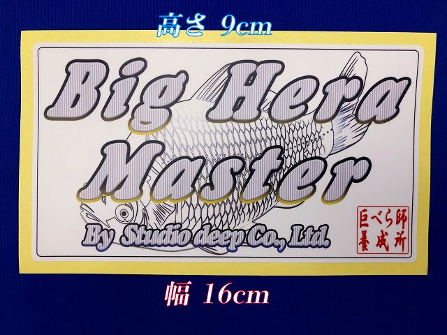 "<strong>Big Hera&nbsp;Master</strong>&nbsp;- <strong>Maniaオリジナルステッカー!!<br><br><font color=""#ff0000"">セール価格 30%OFF!!</font><br><br>材 質 / マット塩ビラミネート<br>仕 様 / 耐水性加工 / 強粘着 / 角 丸<br>サイズ / 縦 9cm&nbsp;× 横 16cm</strong><br><font color=""#ff0000"">*</font> <strong><font color=""#3333ff"">こちらの製品は、配送方法が選べます。<br></font><br><strong>通常配送は「クリックポスト」にてお届けします</strong>。<br>尚、クリックポストにて1度に同封出来るのは ステッカー3枚迄です。<br><font color=""#ff0000""><br>* クリックポストは荷物の追跡が可能です。<br><br>又、お客様のご都合により「宅急便」をご希望される場合は、備考欄に「宅急便希望」とご記入下さい。何も記載が無い場合「クリックポスト」にて配送致します。</font></strong>"