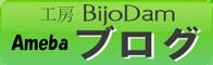 工房BijoDamブログ
