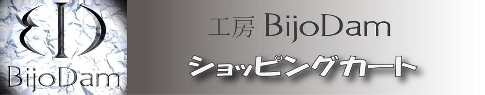 工房BijoDamショッピングカート