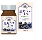 あなたの瞳に<br />カシスエキスとビルベリーエキスが主成分  ~天然植物色素成分配合~<br />「黒カシス&ビルベリー」は、注目の素材、「カシスエキス」、「ビルベリーエキス」、「アスタキサンチン」、「ルテイン」などの植物色素を配合した健康食品です。<br /><br />「黒カシス&ビルベリー」に使用されているアントシアニンは、特にその含有量が多いとされている、北欧産野生種ビルベリーから抽出したものです。<br />他にもアスタキサンチンを海藻ヘマトコッカスから、ルテインをマリーゴールドから抽出・エキス化して使用しています。<br />さらに、ブルーベリーをしのぐ栄養素を含むといわれ、今注目されているカシスエキスを配合しています。