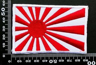日の丸 国旗 ジャパン JAPAN 日章旗 日本 ニッポン nippon ワッペン パッチ 09858